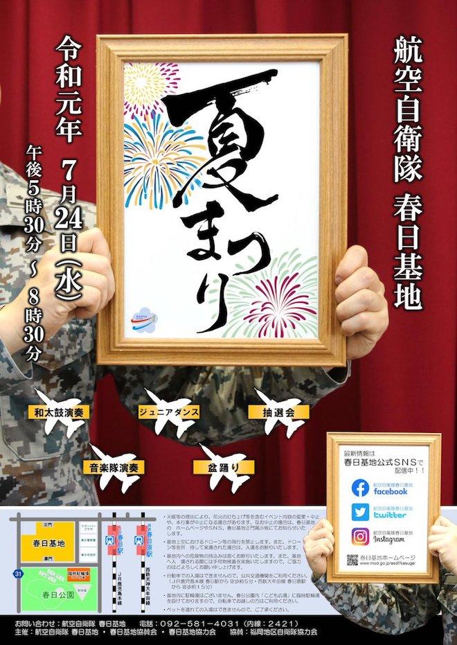 2019年7月24日(水)に福岡県の航空自衛隊 春日基地で「夏まつり」が開催されます。