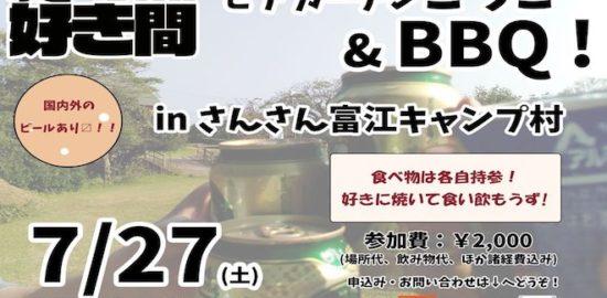 2019年7月27日(土)に長崎県のさんさん富江キャンプ村でホビーバー・好き間による「ビアガーデンごっこ&BBQ」が開催されます。