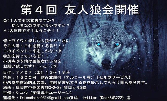 2019年7月27日(土)に福岡市の8bit FUKUOKAで「第4回 友人狼会」が開催されます。