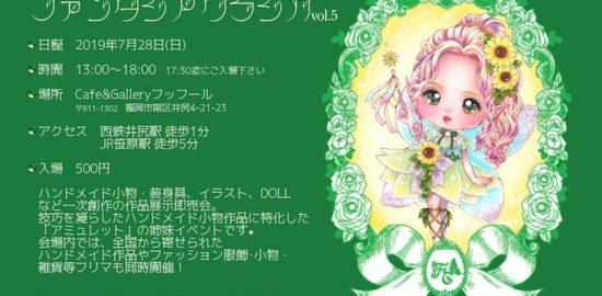 2019年7月28日(日)に福岡県のCafe&Galleryフッフールで「ファンタジアクラシカ vol.5」が開催されます。
