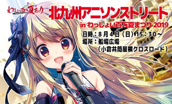 2019年8月4日(日)に福岡県北九州市の船場広場で「北九州アニソンストリート in わっしょい百万夏まつり2019」が開催されます。