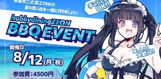 2019年8月12日(月)に福岡県の海の家 familyでhobbydingZEON主催の「バーベキューイベント」が開催されます。