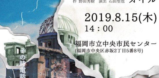 2019年8月15日(木)に福岡県の福岡市立中央市民センターで演劇ユニットそめごころ 公演『オイル』が開催されます。