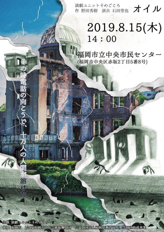 2019年8月15日(木)に福岡県の福岡市立中央市民センターで演劇ユニットそめごころ の演劇『オイル』が開催されます。