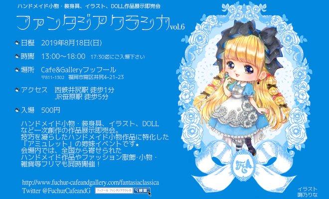 2019年8月18日(日)に福岡県のCafe&Galleryフッフールで「ファンタジアクラシカ vol.6」が開催されます。