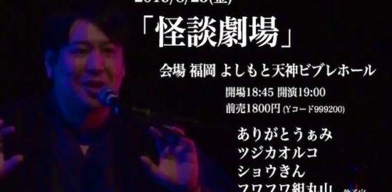 2019年8月23日(金)に福岡県福岡市の、よしもと天神ビブレホールで「怪談劇場」が開催されます。