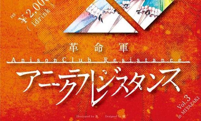 2019年9月28日(土)に宮崎県のライブハウス・ぱーくでアニソン系DJイベント「革命軍 アニクラレジスタンス vol.3 in 宮崎」が開催されます。