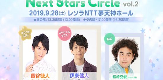 2019年9月28日(土)に福岡県福岡市のレソラNTT夢天神ホール(レソラホール)で声優イベント「Next Stars Circle vol.002」(ネクスタ)が開催されます。出演は伊東健人さん、長谷徳人さん、松崎克俊さん(やさしい雨)の3人。