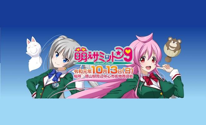 2019年10月13日(日)に山口県周南市で「萌えサミット9」が開催されます。
