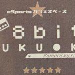 eSportsカフェスペース「8bit FUKUOKA」(エイトビット フクオカ)は2019年7月25日(木)に福岡市の天神北にオープンしました。人狼やボードゲームも楽しむことができます。