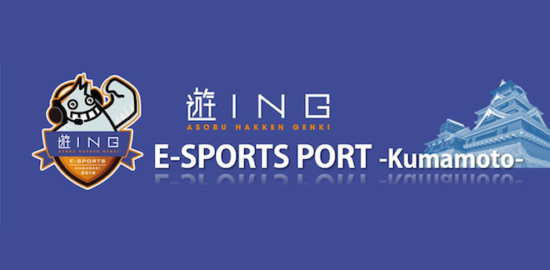 2019年7月6日(土)に熊本市の遊ING熊本上通り店5Fで「E-SPORTS PORT -Kumamoto-」がオープンします。ゲーム、eスポーツの体験スペースです。eスポーツ大会を開催したり、ゲームソフト・周辺機器の販売をします。