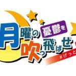 福岡のアニクラ「げっとば」-月曜の憂鬱を吹っ飛ばせ