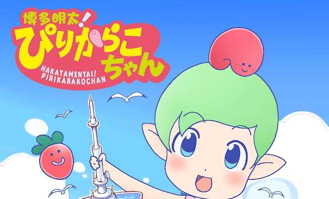 2019年7月7日(日)より博多密着型アニメ『博多明太!ぴりからこちゃん』がテレビ放送局・KBC九州朝日放送などで放映開始されます。