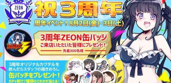 2019年8月2日(金)〜8月3日(土)の期間中、福岡県福岡市にあるHobby Dining ZEONで「ZEON3周年イベント」が開催されます。