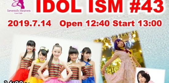 2019年7月14日(日)に福岡県久留米市のライブカフェ・セブンスヘブンでIDOL ISM #43が開催されます。