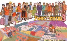 2019年12月1日(日)に福岡県北九州市の西日本総合展示場 本館で創作同人誌展示即売会「九州コミティア3」が開催されます。