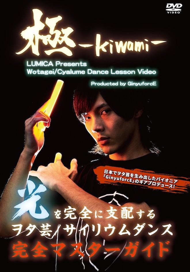 2019年8月28日(水)に九州・山口のCDショップ、またはルミカのペンライトショップで、ヲタ芸/サイリウムダンスのパイオニア・ギニュー特戦隊(GinyuforcE)のギアさんがプロデュースする、ヲタ芸/サイリウムダンスのレッスンDVD「極-kiwami-」が発売されます。
