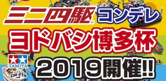 2019年8月1日(木)から福岡県福岡市のヨドバシカメラ マルチメディア博多で「ミニ四駆コンデレヨドバシ博多杯2019」が開催されます。