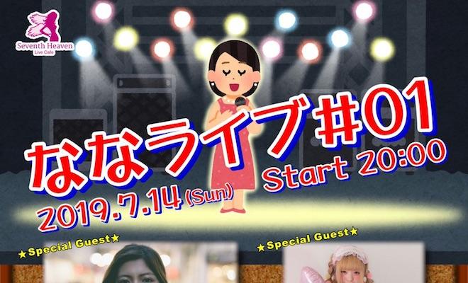 2019年7月14日(日)に福岡県久留米市のライブカフェ・セブンスヘブンでななライブ #1が開催されます。