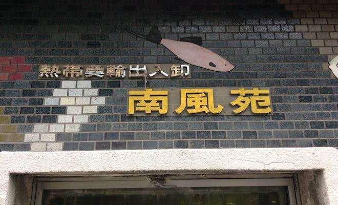 福岡の熱帯魚ショップ「南風苑」(なんぷうえん)