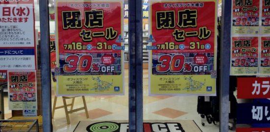 2019年7月16日(火)から7月31日(水)までの期間、福岡市のオフィスランド大橋店で閉店セールが開催されます。