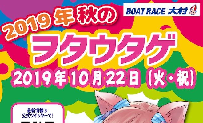2019年10月22日(火・祝)に長崎県大村市のボートレース大村で「ヲタウタゲ in ボートレース大村」が開催されます。