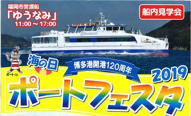 2019年7月22日(月)に福岡県の博多港中央ふ頭3号岸壁で博多港開港120周年「海の日ポートフェスタ2019」が開催されます。