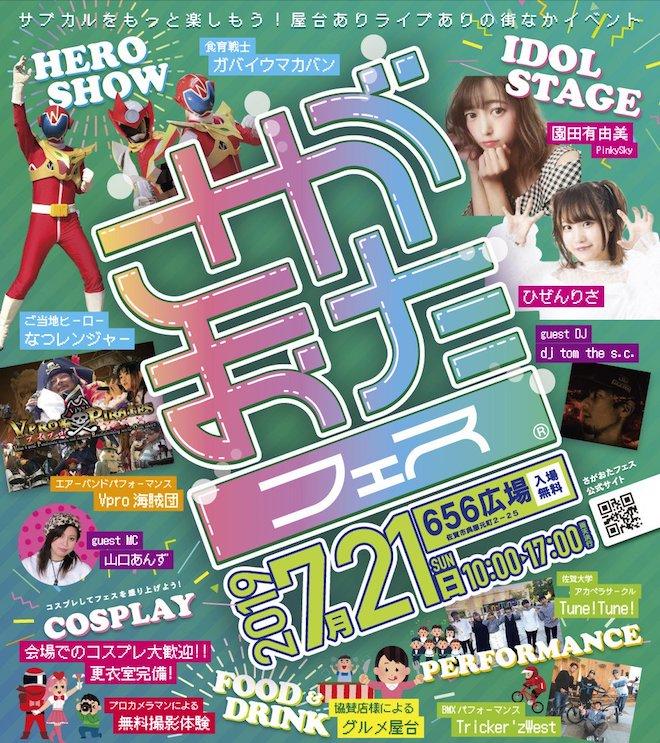 2019年7月21日(日)に佐賀県の656(むつごろう)広場で屋台あり、ライブありの街中イベント「さがおたフェス2019」が開催されます。