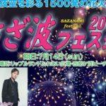 2019年7月14日(日)に熊本県天草市のリップルランドふれあい広場・四郎ヶ浜ビーチで「さざ波フェスタ2019」が開催されます。音楽ライブやイベントのほか、1,500発の花火に美味しいバザーも楽しめます。