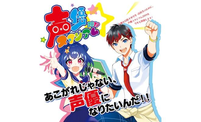 2019年9月28日(土)に福岡市の福岡アジア美術館で声優コンテスト「声優スタジアム2019」決勝大会が開催されます。