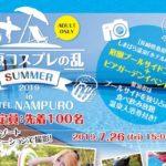 2019年7月26日(金)に長崎県島原市の島原温泉ホテル南風楼でコスプレイベント「島原コスプレの乱2019夏の陣」が開催されます。
