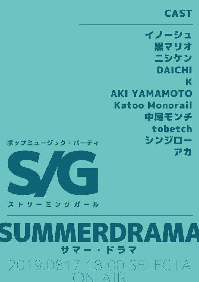 2019年8月17日(土)に福岡県福岡市のセレクタでポップミュージックパーティ「ストリーミングガール vol.9」が開催されます。