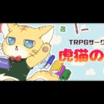 虎猫の穴は福岡県福岡市内で活動しているTRPGを中心としたアナログゲームサークルです。