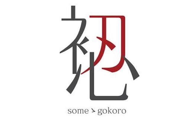 2013年に立ち上げられた福岡の演劇ユニットそめごころです。