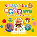 2019年7月13日(土)から2019年9月1日(日)までの期間、福岡県の北九州市漫画ミュージアム5階企画展示室で、「やなせたかしのあそべる絵本展 〜やさしいライオンからアンパンマンまで〜」 が開催されます。