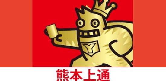 2019年7月6日(土)10:00より熊本市にトレカショップ「遊ING熊本上通り店」がオープンします。
