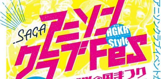 2019年8月3日(土)に佐賀県佐賀市の佐賀銀行本店前付近で「葉隠式-HAGAKURE Style- vol.6 in 佐賀城下栄の国まつり」が開催されます。コスプレ歓迎!男女更衣室完備。