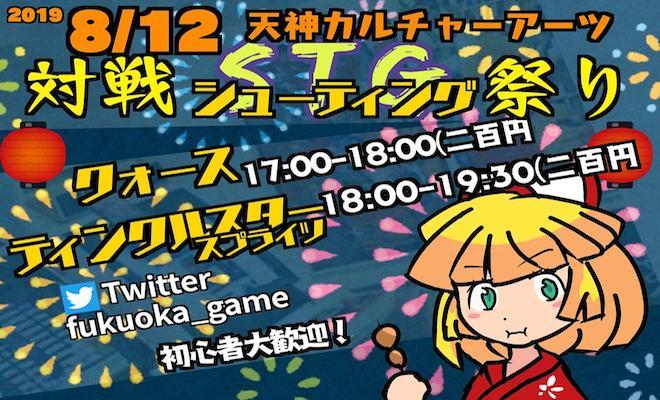 2019年8月12日(月)に福岡県福岡市のカルチャーアーツで、シューティングゲーム対戦会「ティンクルスタースプライツ&クォース」in 天神カルチャーアーツが開催されます。