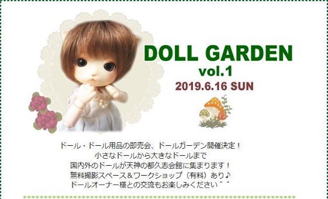 2019年6月16日(日)に福岡県福岡市の都久志会館で「DOLL GARDEN vol.1」が開催されます。