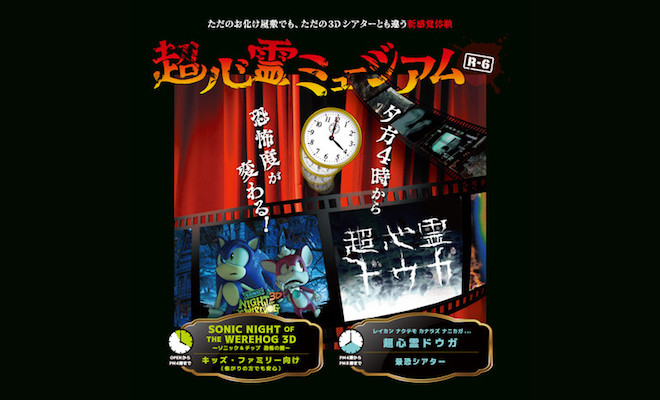 2019年8月2日(金)から8月25日(日)までの期間中、福岡県福津市のイオンモール福津 2Fイオンホールで「超心霊ミュージアム」が開催されます。