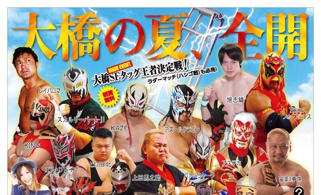 2019年8月4日(日)に福岡県南区大橋で「第12回 大橋サマーフェスティバル」が開催されます。