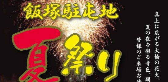 2019年8月5日(月)に福岡県飯塚市の陸上自衛隊 飯塚駐屯地で