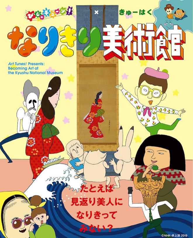 2019年8月6日(火)から10月14日(月・祝)までの期間、福岡県太宰府市の九州国立博物館で「びじゅチューン!なりきり美術館 in きゅーはく」が開催されます。