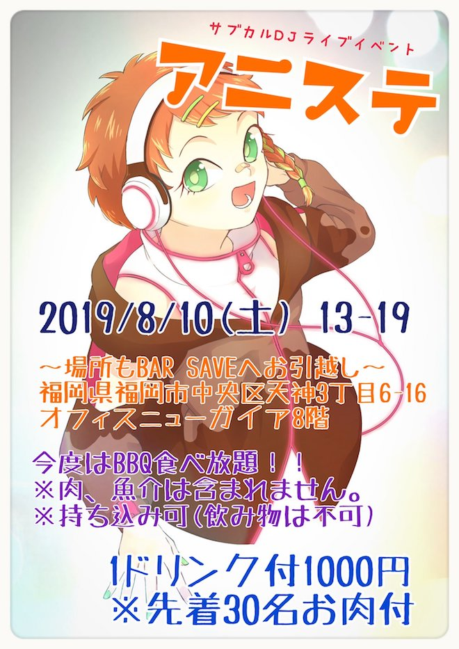 2019年8月10日(土)に福岡県福岡市のGAME BAR SAVEでサブカルDJライブイベント「アニステ vol.2」が開催されます。
