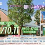 2019年8月10日(土)から8月11日(日)まで、福岡県田川市の田川市美術館などで夏休み特別企画「コスプレピクニック in 田川 ゆめの国たまて箱展」が開催されます。