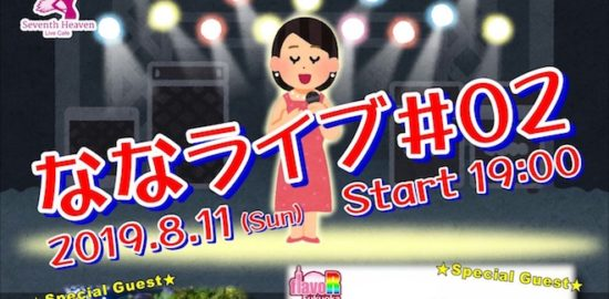 2019年8月11日(日)に福岡県久留米市のライブカフェ・セブンスヘブンで、ななライブ#02が開催されます。