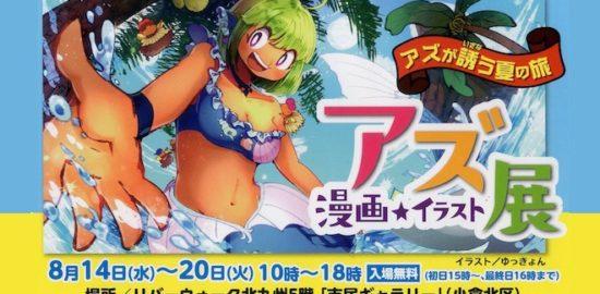 2019年8月14日(水)から8月20日(火)までの期間、福岡県北九州市のリバーウォーク北九州5階市民ギャラリーで漫画・イラスト「アズ展」が開催されます。