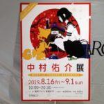 2019年8月16日(金)から9月1日(日)までの期間、福岡県福岡市の福岡パルコ 新館B1Fで「中村佑介展」が開催されます。