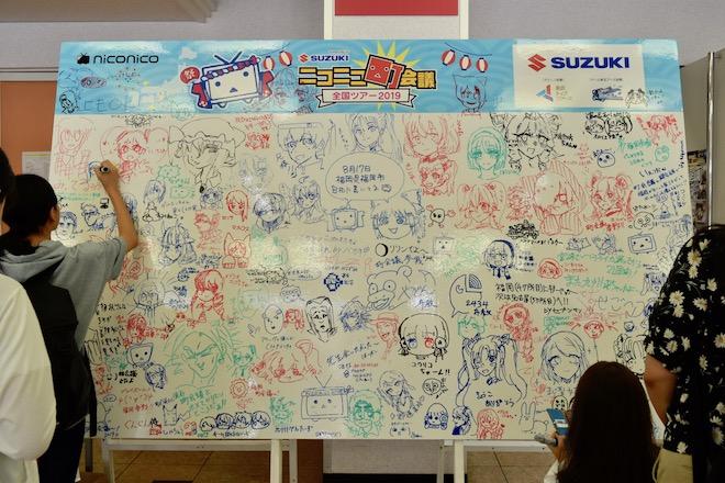 2019年8月17日(土)に福岡国際センターで「ニコニコ町会議全国ツアー2019 in 福岡市 福岡サブカルまつり」が開催されました。町お絵描き板の様子です。