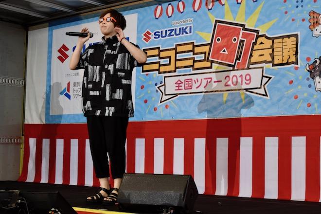 2019年8月17日(土)に福岡国際センターで「ニコニコ町会議全国ツアー2019 in 福岡市 福岡サブカルまつり」が開催されました。相宮零さんによるオープニングアクトの様子です。